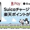 【歓喜】楽天ペイ内に赤いSuica発行可能 チャージでポイント貯まる