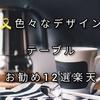 🎗いろいろなデザインテーブルお勧め12選楽天🎗