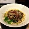 【今週のラーメン1957】 ちりちり (東京・武蔵小山) 汁なし担々麺・辛