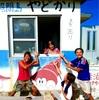 日本最南端,波照間島に泊まって見よー!〜名物おばあがいる民宿〜