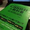 「Web制作者のためのCSS設計の教科書」を読み終えた