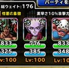 level.1385【黒い霧】第177回闘技場ランキングバトル最終日