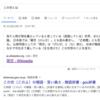 Chrome - Search text highlight