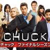 【海外ドラマレビュー】CHUCK/チャック
