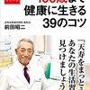 【みんなの家庭の医学】103歳でも健康診断で全て異常なし!「脳・血管・腸内環境を若く保つ7つの生活習慣」