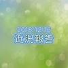 ブログ開設して約3ヶ月。近況報告!!