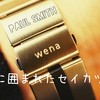 wena wrist pro アップデートレビュー ver.1.35a適用で悩み解決