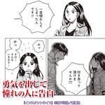 SNSで話題沸騰中の「インスタントライフ」7月8日に最新刊発売!