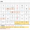2019年後半~2020年の「タカラヅカ」超個人的予想~「2020東京オリンピック」を再考~