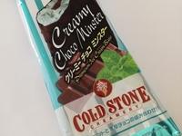 コールドストーン「クリーミーチョコミンスター」の完成度の高さに感動した件。チョコミント苦手だけど全力でオススメ!