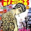『ミナミの帝王』30巻紹介