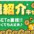 ポイントインカムの紹介方法!月間20万円狙えるやり方は?