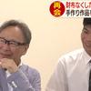 高校生が医師に借りた6万円を返したニュースが最高!日本も捨てたもんじゃない件