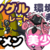 【ポケモンUSUM】シングルレート環境考察!
