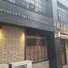 中国大明火鍋城 本店 (ちゅうごくだいめいひなべじょう)