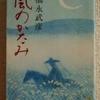 福永武彦「風のかたみ」(新潮文庫)