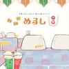 「地元の喫茶店シリーズ5」…可愛いものいっぱい「めるし」