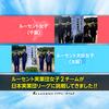 【ソフテニ・タイムズ】ルーセント女子2チームが日本実業団リーグに挑戦してきました!