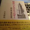 読んでる本 粟谷佳司