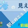 PT 神奈川の『海駅』に行こう!【前編】(2019年12月08日)