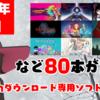 総勢80本!2020年11月のNintendo Switchダウンロード専用ソフトを振り返る!