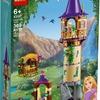【LEGO】レゴ ディズニープリンセス 2020年新製品のおすすめはコレ!