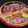 日清焼そばU.F.O 2018リニューアル版 食べ比べ