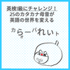 英検1級にチャレンジ! - Corroborate -