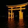 宮島に泊まるなら「宮島別荘」がおすすめ!すごーく良かったので感想を書く