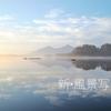 新・風景写真部 オンラインサロン・オフライン撮影会