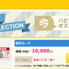 [緊急][ポイントサイト活動]ハピタスセレクション 楽天カード発行10,000pt!!
