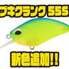 【DUO】潮来釣具の酒井プロ監修のクランクベイト「レアリス クランク 55SR カブキ」に新色追加!