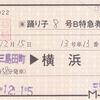JR東海  伊豆箱根鉄道三島田町駅発行 常備軟券特急券