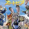 『ズートピア』親子で学んで楽しめるディズニーの傑作アニメ映画!!
