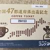 コメダ珈琲店 47都道府県出店!
