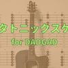 """ギターチューニング""""DADGAD""""基礎練習【ペンタトニックスケール】"""