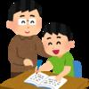 家庭教師というバイト・お仕事のメリットデメリットのまとめ