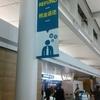 仁川空港で、税金払い戻し!嬉しいですね!