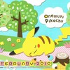 おねむりピカチュウ in FEBRUARY 2010