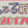 あひる新報201702