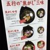 福岡空港で焦がし味噌拉麺「五行」を食す