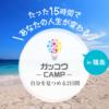 ガッコウCAMP紹介動画