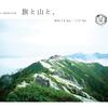 旅と山の写真展やります! saorin photo exhibition 「旅と山と、」開催のお知らせ 7/8(日)~17(火)