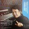 今週の練習記録(2/11~2/17)小曽根真ソロコンサート行ってきました!