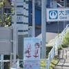 反射炉跡~大洗磯前神社(大洗と鹿島神宮を巡る2)