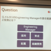 【勉強会参加記録】Engineering Manager Drink Meetup #2