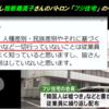 沖縄ヘイト・デマで有名な我那覇真子さんのパトロン「フジ住宅」のヘイト度合いが酷い件 ~ 悪質ヘイト文書配布で「フジ住宅」がやっていること