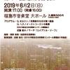 梁川交響吹奏楽団、第37回定期演奏会を6月2日(日)に福島市音楽堂で開催。