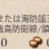 艦これ 任務「五周年任務【弐:鎮守府海域警戒】」 前篇
