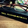 目の疲労を抑えるPCメガネを使い続けて感じたこと